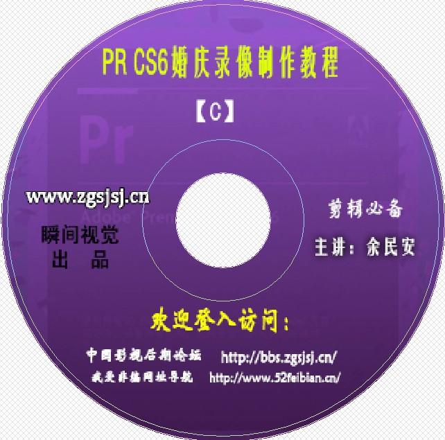 PR CS6.jpg