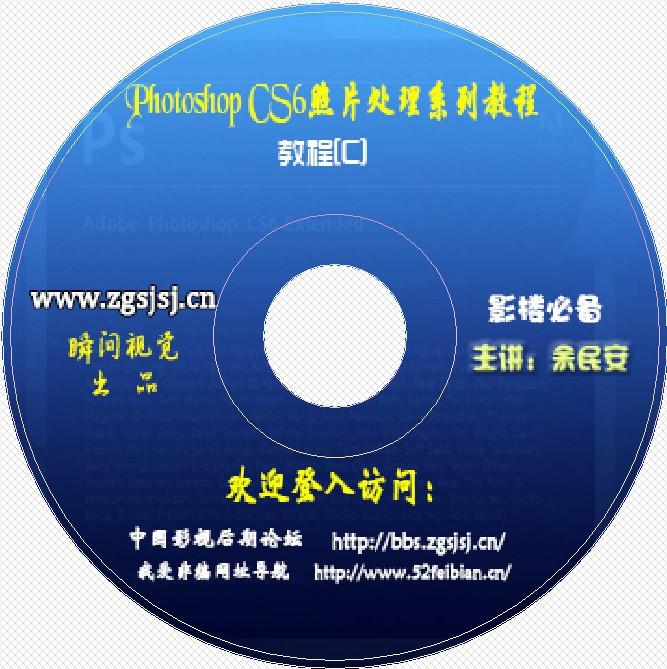 PSCS6教程C.jpg